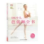 DK少儿芭蕾舞全书