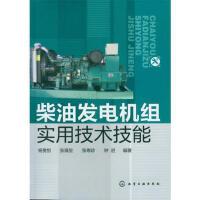[二手旧书9成新]丶柴油发电机组实用技术技能杨贵恒 9787122153746 化学工业出版社