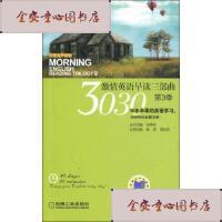 【旧书二手书9成新】3030激情英语早读三部曲:第3季(附光盘)