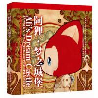阿狸 梦之城堡:精装特别限定本(再版) 徐翰 时代文艺出版社 9787538737875