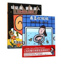 最喜欢妈妈爸爸(两本) 北京联合出版公司 等