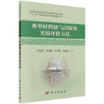 典型材料油气田腐蚀实验评价方法