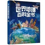 少年世界地理百科全书(《少儿视觉世界地图集》升级版)