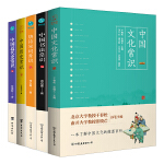中国历史文化常识(全套5册):中国文化常识+书法常识+唐诗宋词+历史常识+近代史常识