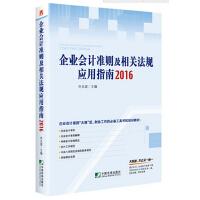 企业会计准则及相关法规应用指南