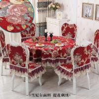 餐桌布椅套椅垫套装椅子套罩餐椅套欧式茶几圆桌桌布布艺圆形家用定制