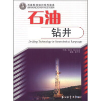 【9成新正版二手书旧书】石油科技知识系列读本:石油钻井 [美] Steve Devereux,胡月亭