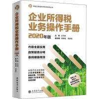 企业所得税业务操作手册 2020年版 立信会计出版社