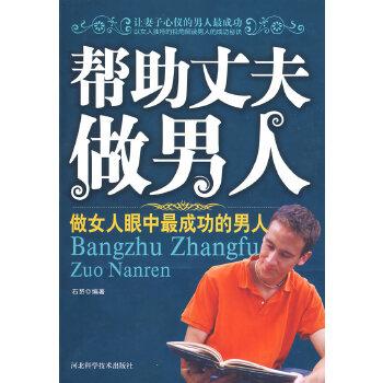 帮助丈夫做男人(pdf+txt+epub+azw3+mobi电子书在线阅读下载)