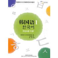 首尔大学韩国语1(新版)同步练习册(配MP3光盘)