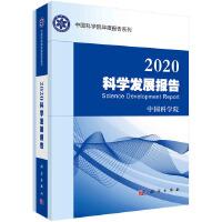 2020科学发展报告