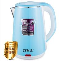 万利达 电热水壶双层防烫食品级不锈钢大容量2.3L电烧水壶自动断电热水壶