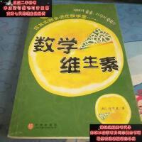 【二手旧书9成新】数学维生素9787508605098