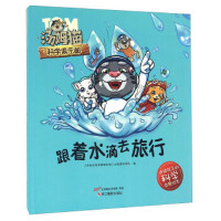 跟着水滴去旅行/汤姆猫科学俱乐部 《会说话的汤姆猫家族》出版策划团队 9787551414883