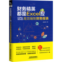 财务精英都是Excel控 CPA手把手教你高效编制财务报表 中国铁道出版社