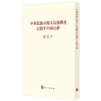 中华民族伟大复兴的中国梦(日文版)