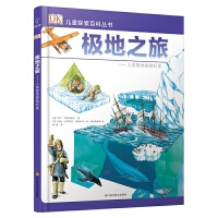 DK儿童探索百科丛书:极地之旅――人类极地探险纪实
