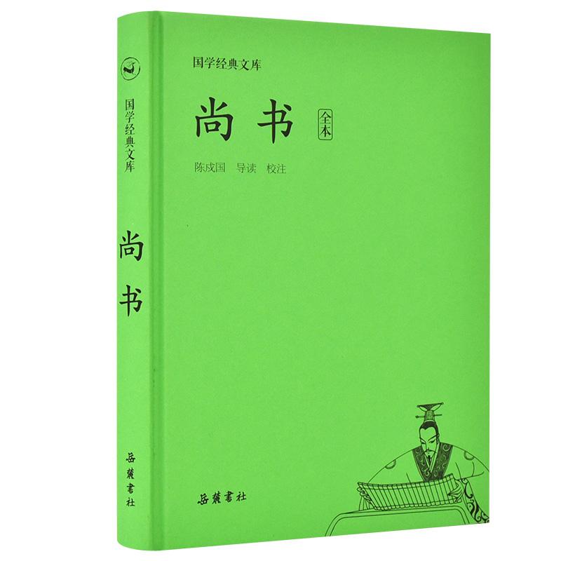 国学经典文库:尚书 经典、精审、好读的《尚书》学必读书