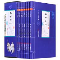 全民阅读经典书系--三十六计(全8册)蓝色有插盒