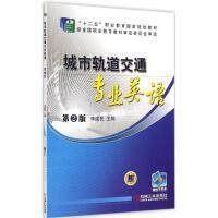 城市轨道交通专业英语(第2版) 李建民 主编