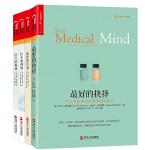 医生的精进+医生的修炼+最好的告别+最好的抉择共4册 阿图・葛文德 看病就医科学指南 医学人文经典