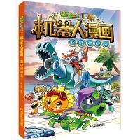 植物大战僵尸2机器人漫画对战秀 笑江南搞笑动漫 儿童漫画书6-7-9-10-12岁绘本故事书 连环画书籍少儿图书 中国