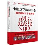 中国汉字听写大会 我的趣味汉字世界①