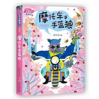 张秋生小巴掌经典童话:摩托车手蓝狼(升级注音版)