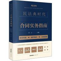 民法典时代合同实务指南 新旧对照・操作指引・示范条款 中国法律图书有限公司
