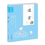 当代中国闪小说名家作品集-迷宫