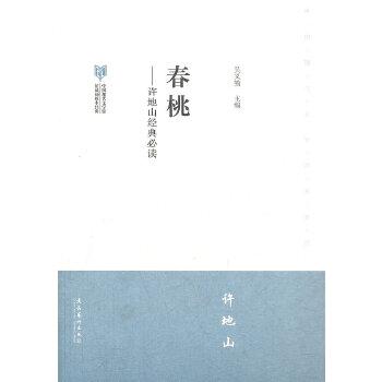 春桃许地山(pdf+txt+epub+azw3+mobi电子书在线阅读下载)