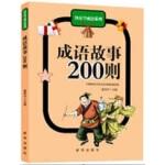 快乐学成语系列・成语故事200则
