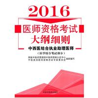 2016医师资格考试大纲细则・中西医结合执业助理医师(综合笔试部分)