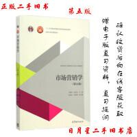 【旧书二手书8成新】市场营销学(第五版) 吴健安,聂元昆,郭国庆 9787040416046 高等教育出版社【正版】