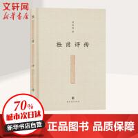 杜甫评传 南京大学出版社