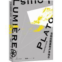 当柏拉图遇到卢米埃尔 电影中的哲学思辨 上海三联文化传播有限公司