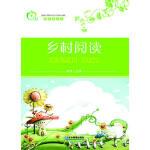 青苹果丛书:乡村阅读 9787516404508