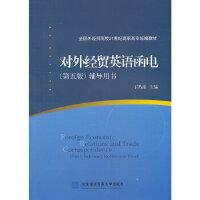 对外经贸英语函电(第五版)辅导用书 9787566305473