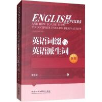 英语词缀与英语派生词 新版 辽宁少年儿童出版社