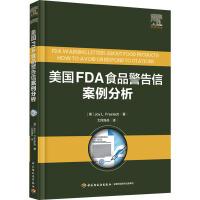 美国FDA食品警告信案例分析 中国轻工业出版社