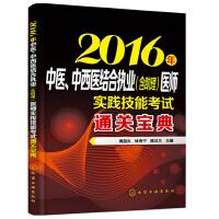 2016年中医、中西医结合执业(含助理)医师实践技能考试通关宝典