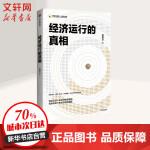 经济运行的真相/中国金融四十人论坛书系 中信出版社