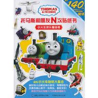 托马斯和朋友N次贴纸书--小火车欢乐集结号