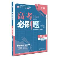 理想树67高考2020新版高考必刷题 英语合订本新高考版 适用于北京、天津、山东、海南地区