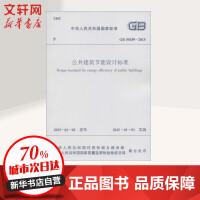 公共建筑节能设计标准:GB 50189-2015 中华人民共和国住房和城乡建设部,中华人民共和国国家质量监督检验检疫总
