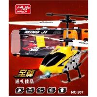 无人机 明极3.5通遥控直升机儿童玩具模型耐摔迷你遥控飞机合金直销