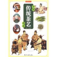 中国传统茶艺图鉴―中国传统文化图鉴系列