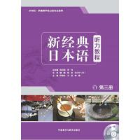 新经典日本语(第三册)(听力教程)(配MP3光盘一张)