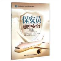 保安员(航空安全)(二级)――企业高技能人才职业培训系列教材