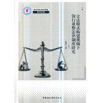 立法模式构建视阈下银行重整法律制度研究